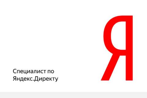 Сертификат Директ Смораков Антон