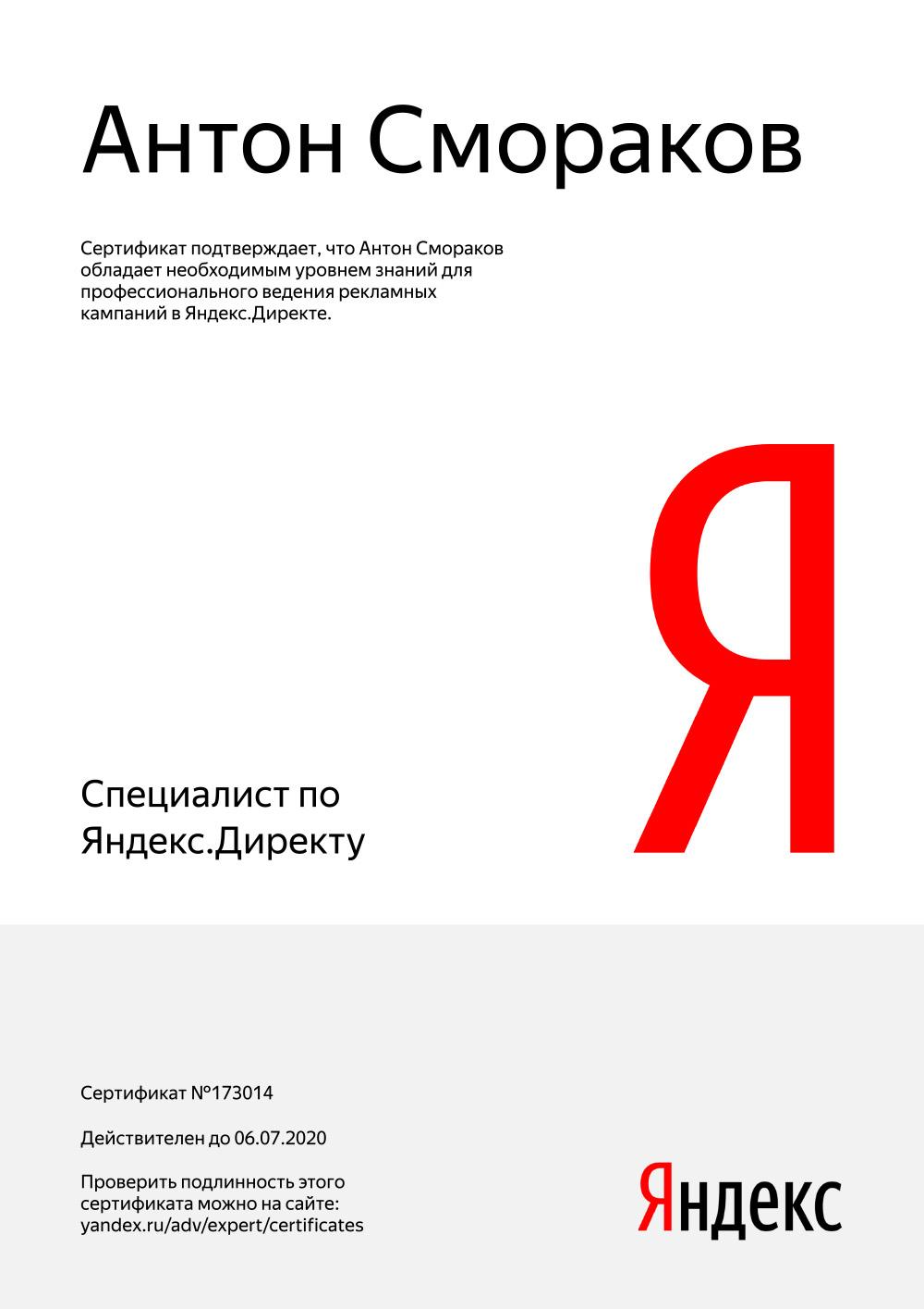 Сертификат Директ Смораков