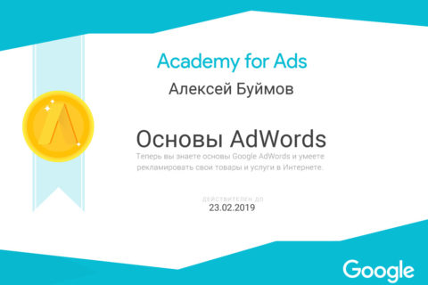 Сертификат AdWords Буймов Алексей