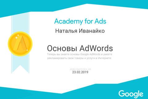 Сертификат AdWords Иванайко Наталья