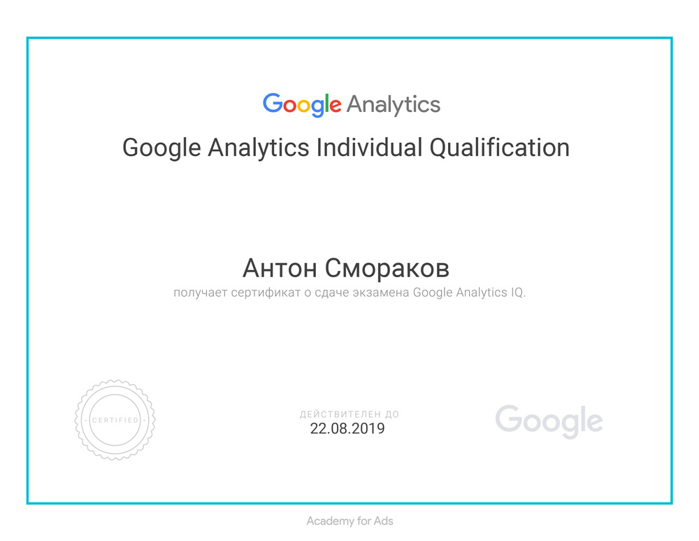 Сертификат Analytics Смораков Антон