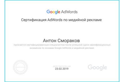 Сертификат Медийная реклама Смораков Антон