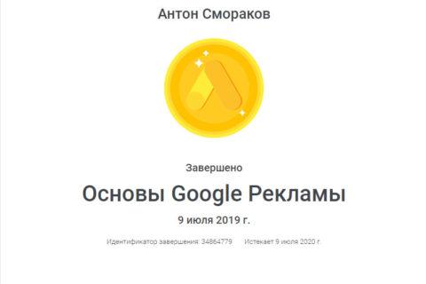Сертификат Гугл Смораков Антон