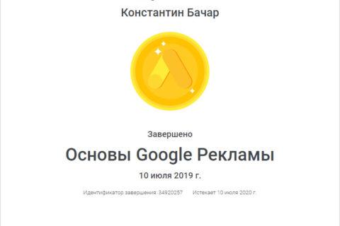 Сертификат Google Константин Бачар