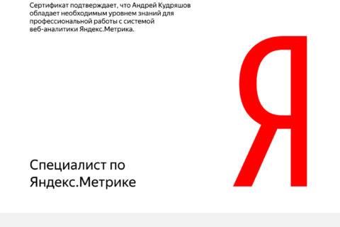 Сертификат Метрика Кудряшов Андрей