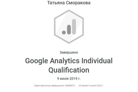 Сертификат Гугл Сморакова Татьяна